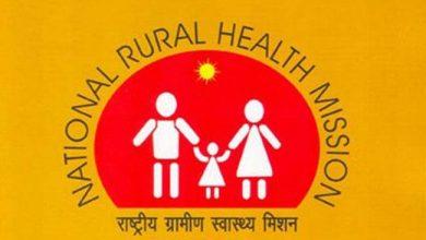 राष्ट्रीय ग्रामीण स्वास्थ्य मिशन,nrhm,भर्ती का नोटिफिकेशन,बंपर भर्ती,नौकरी
