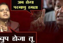 Photo of VIDEO : इमरान खान की बोलती बंद कर दी इस हिंदुस्तानी न्यूज़ एंकर ने, लताड़ कर रख दिया