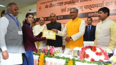 Photo of मेधावी छात्र-छात्राओं को दिया गया पं.दीनदयाल उपाध्याय राज्य शैक्षिक उत्कृष्टता पुरस्कार