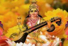 Photo of Vasnat Panchami (Saraswati Puja) 2020 : जानिए कब है बसंत पंचमी, पूजा मुहूर्त