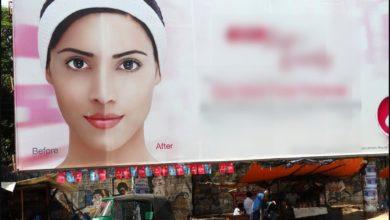 Photo of ' 05 दिनों में गोरा, 15 दिनों में छरहरी दिखें ' जैसे विज्ञापनों की अब खैर नहीं – सरकार ठोकेगी जुर्माना