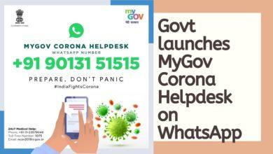Photo of करें मायगव कोरोना हेल्पडेस्क चैटबॉट का इस्तेमाल, 2 करोड़ से ज्यादा लोग कर रहें हैं यूज