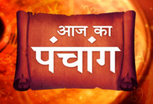 Photo of पंचांग : 01 जून 2020, दिन- सोमवार, शिव पुराण का पाठ करें