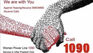 Photo of यूपी : वीमेन पॉवर लाइन (1090) में 31 मई तक आईं 39,344 शिकायतें, देखिए रिपोर्ट