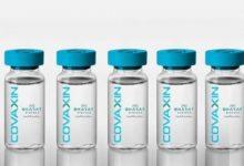 Photo of Good News : 15 अगस्त को भारत में लॉन्च हो सकती है कोरोना वैक्सीन COVAXIN, जानिए खास बात