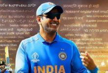 Photo of #HappyBirthdayDhoni : देखिए एम एस धोनी की सबसे शानदार पारी
