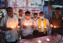 Photo of उत्तर प्रदेश कोचिंग एसोसिएशन ने राम मंदिर शिलान्यास पर मनाया दीपोत्सव