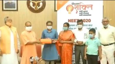 Photo of सीएम योगी ने NEET टॉपर आकांक्षा सिंह को अपने आवास पर किया सम्मानित, पढाई का पूरा खर्च उठाएगी सरकार