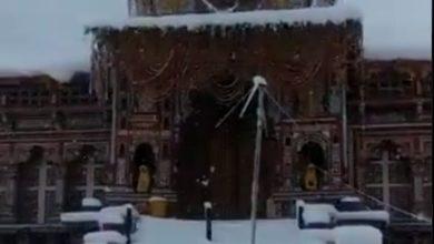 Photo of VIDEO : देखिए बदरीनाथ धाम में बर्फबारी का शानदार नज़ारा