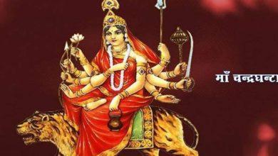 Photo of चैत्र नवरात्र के तीसरे दिन करें माँ चंद्रघंटा की उपासना, जानें पूजा की विधि