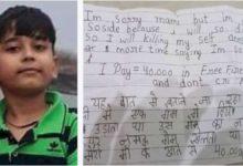 Photo of आई एम् सॉरी माँ लिखकर फांसी के फंदे पर झूल गया 13 साल का बच्चा