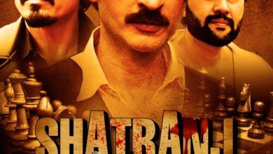 Photo of दुष्यंत प्रताप सिंह की फ़िल्म शतरंज का पोस्टर डिजिटली हुआ लॉन्च, हितेन तेजवानी का दिखा शानदार लुक